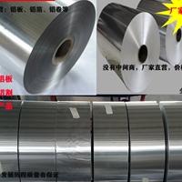 鋁箔1060 O態 0.2mm包裝專用鋁箔生產廠家