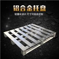 铝合金托盘焊接加工轻型铝托盘加工