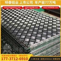 五条筋花纹铝板厂家出口含税价格