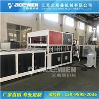 塑料建筑模板設備生產線