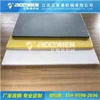 中空板周轉箱設備 PP中空板生產線