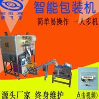 电器电子配件自动包装机 全国畅销 终身维护