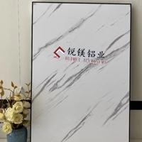 锐镁铝业 新款来袭 灰纹大理石铝蜂窝板
