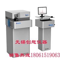 直讀CX-9800光譜分析儀