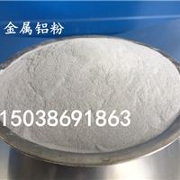 耐火材料专用金属铝粉