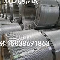 钢厂脱氧用铝线9.5-15mm