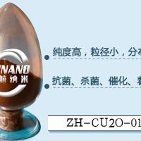 供應優質納米氧化亞銅粉