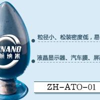 纳米ATO粉 氧化锡锑粉 高纯级导电ATO微粉