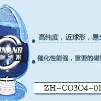 高質量納米四氧化三鈷粉