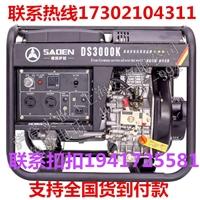 萨登三千瓦柴油发电机