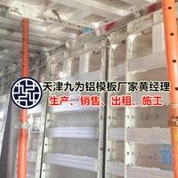 铝模板铝合金模板厂家