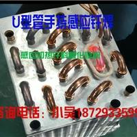 U型管手持感应钎焊设备焊接技术方式