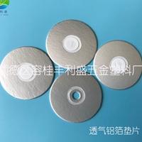 PE透气铝箔垫片、密封铝箔垫片