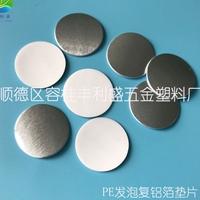PE发泡复铝箔垫片、塑料铝箔垫片