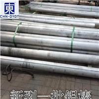 誠信出售6063鋁棒 6063鋁管規格
