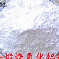 生产供应325目α-煅烧氧化铝粉