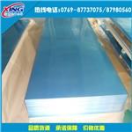 5086铝板 东轻质保书