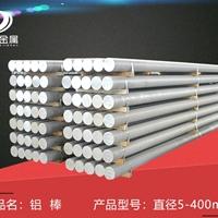 易氧化铝棒易切削铝棒
