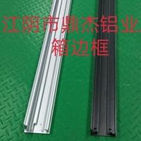 鼎杰铝业专业生产冰箱铝合金型材