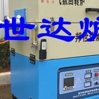 催化劑煅燒小型實驗回轉窯爐