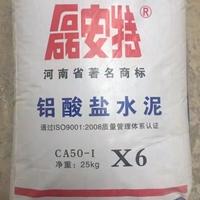 特种水泥厂供应 高铝耐火水泥 CA50高铝水泥