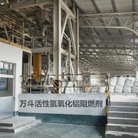 厂家供应硅烷处理活性氢氧化铝阻燃剂