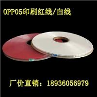 opp環保透明封緘雙面膠帶廠家直銷