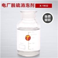 電廠脫硫消泡劑 產地貨源 質量有保證