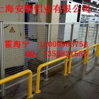工业铝型材  安全围栏  安腾铝业