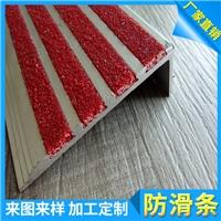 鋁合金金剛砂防滑條抗老化