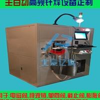 北辰亿科制冷分液头全自动高频钎焊设备厂家