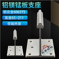 高強度430鋁鎂錳板支架固定支座
