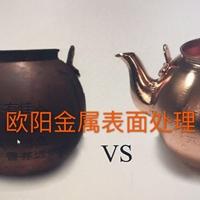 铜除油剂清洗剂抛光剂保护剂铜光亮剂