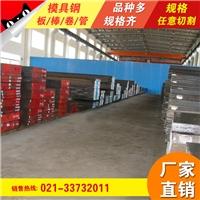上海韵哲生产631航空模具钢