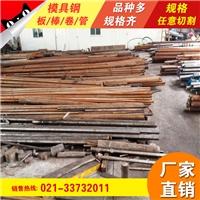 上海韻哲生產銷售SKH-55模具鋼管
