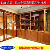 厂家提供全铝家具铝型材 环保家具酒柜