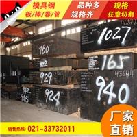 上海韵哲生产5CRNIMO航空模具钢