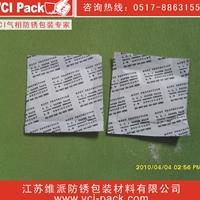 VCI防銹粉末氣相防銹粉末氣相粉末
