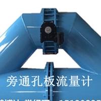 博達旁通式孔板流量計實力生產廠家