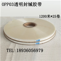 opp03透明封缄带 防静电封口双面胶带
