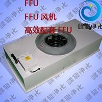 FFU风机过滤单元 送风机组