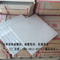 供应防腐防滑耐酸砖生产厂家
