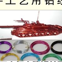 批發 裝飾鋁絲 手工藝鋁線