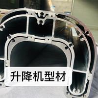 CNC精加工升降機整套鋁型材