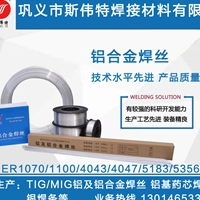 鋁焊絲廠家鋁硅ER4047低溫釬焊規格齊全