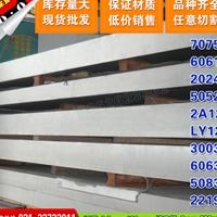 上海韵哲临盆2117-H13铝板铝卷长