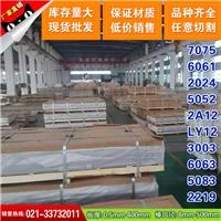上海韵哲主营超平5005-H36铝板