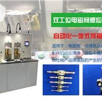 北辰亿科 西安电磁阀高频钎焊装备厂家供应