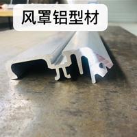 CNC精加工風罩鋁型材開模定做