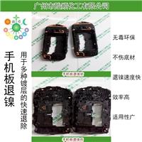 退镍液(IC专用) 环保型退镍水